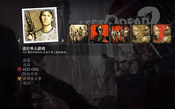 求生之路2免安装绿色中文版