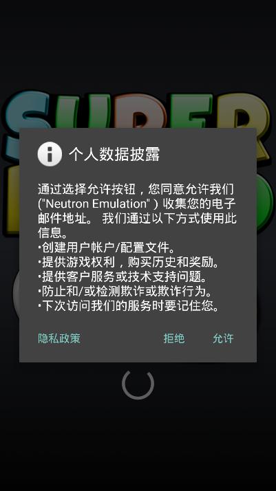 superretro16模拟器汉化破解版 v1.6.15 安卓版0