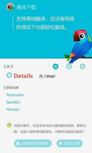 有道翻译官手机版 v3.9.8 安卓版 2