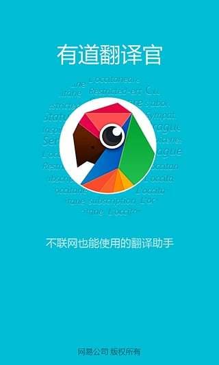 有道翻译官苹果版 v3.8.9  iphone手机版 0