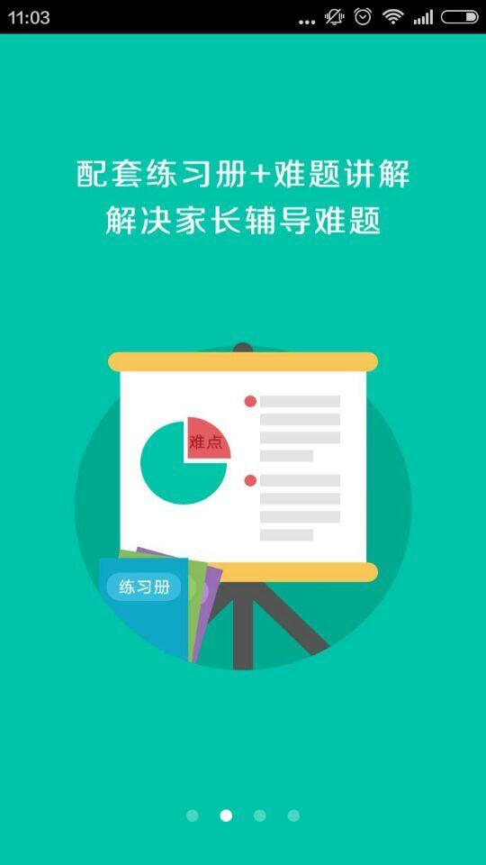 中国移动数学同步课堂教师版 v1.2.0 安卓版 2