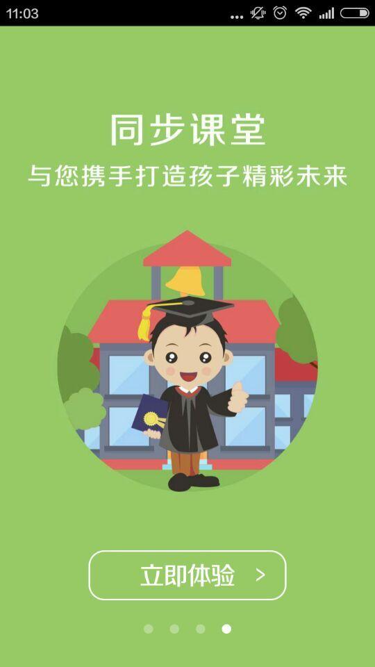 中国移动数学同步课堂教师版 v1.2.0 安卓版 3