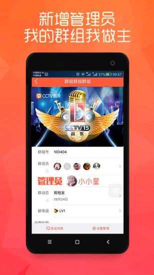 CCTV微视客户端 v6.0.4 官方安卓版 1
