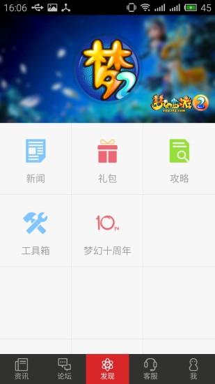 网易游戏助手客户端 v1.7.0 安卓版0