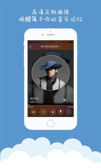 沃音乐苹果客户端 v8.1.4 iPhone版 3