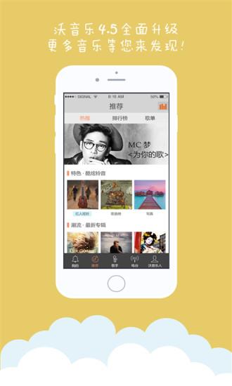 沃音乐苹果客户端 v8.1.4 iPhone版 2