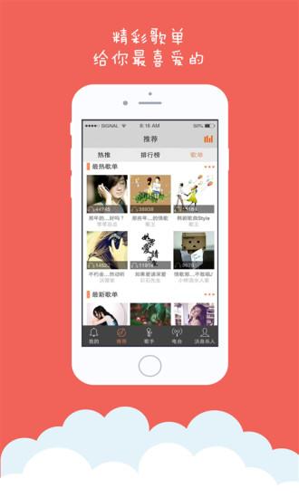 沃音乐苹果客户端 v8.1.4 iPhone版 0