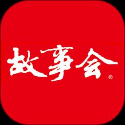 故事会官方破解版v2.14 安卓版