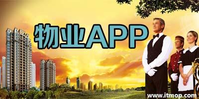 物业app