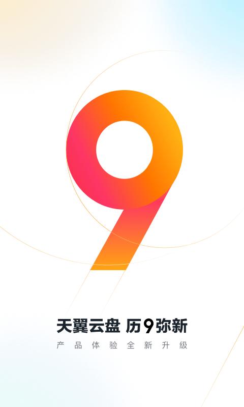 天翼云手机客户端下载 天翼云盘下载v4.3.2 官