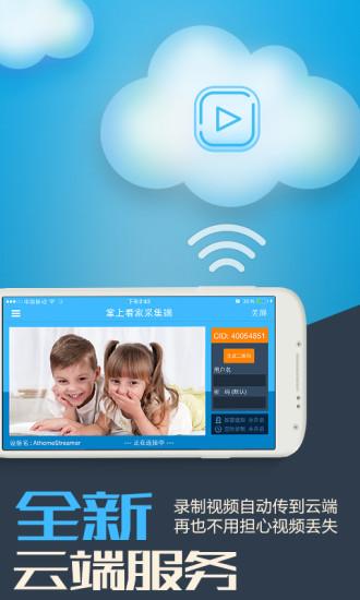 掌上看家采集端app v5.0.5 最新安卓版 0