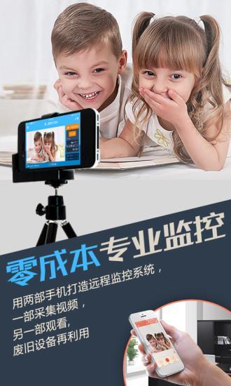 掌上看家采集端app v5.0.5 最新安卓版 1