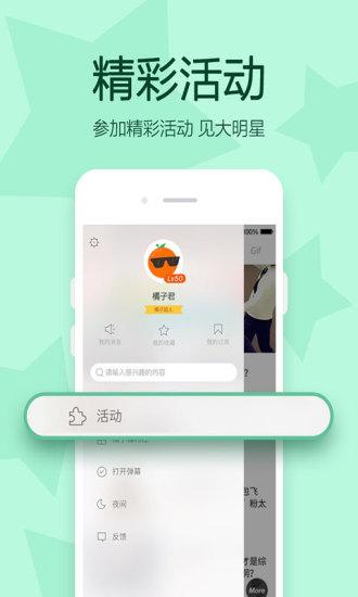 橘子娱乐 v4.1.8 官网安卓版1