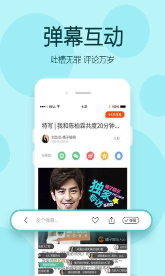 橘子娱乐 v4.1.8 官网安卓版2