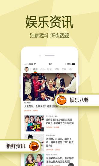 橘子娱乐 v4.1.8 官网安卓版3