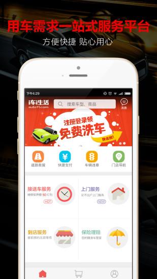 i�i生活app�O果版 v4.5.3 iPhone版 3