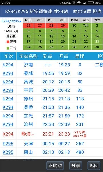 路路通手机版 v4.2.6.20200225 安卓版 2