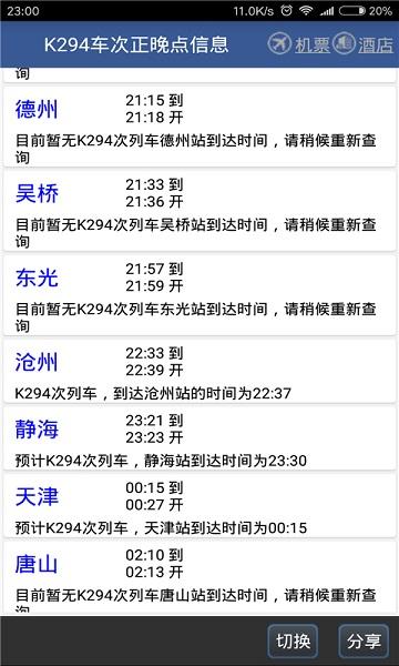 路路通手机版 v4.2.6.20200225 安卓版 1