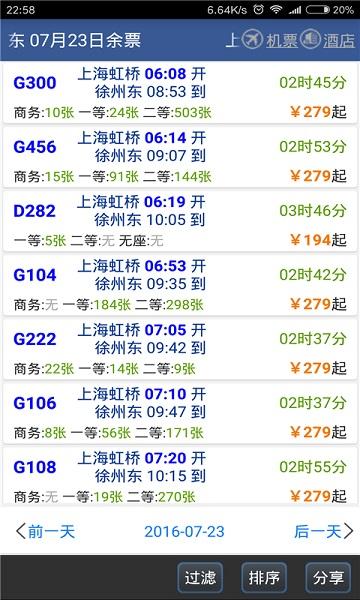 路路通手机版 v4.2.6.20200225 安卓版 0