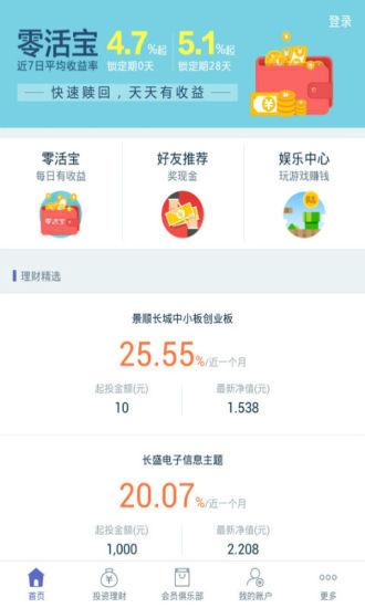 平安�金所iPhone版 v7.1.0  ios版 3