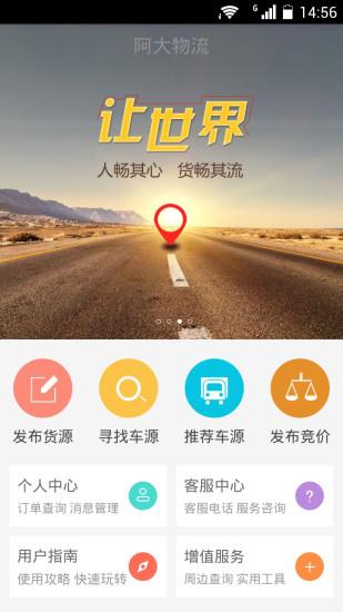 阿大物流配货app v2.3.0 安卓版 0
