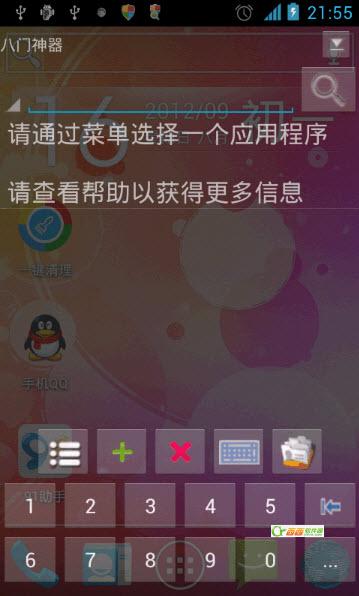 八门神器修改器 v3.7.4 安卓版0