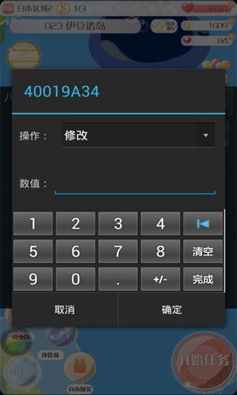 八门神器修改器 v3.5.0 安卓版1