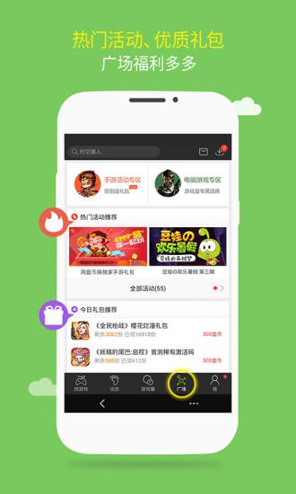 4399游戏盒app v5.0.0.38 安卓版 0