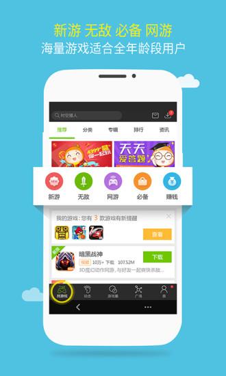 4399游戏盒app v5.0.0.38 安卓版 1