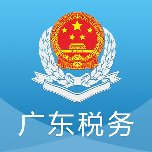 广东税务app(亿业税务)