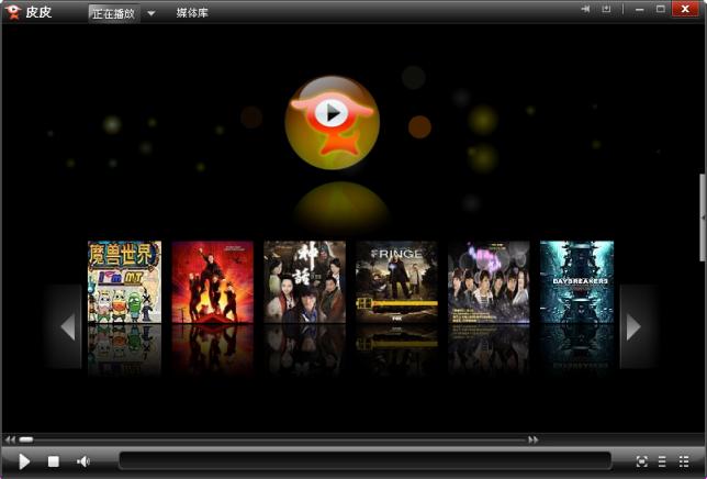 皮皮影音旧版(PVOD) V1.6.0.1 绿色版 0