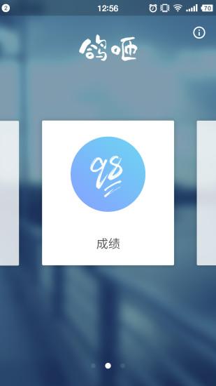 鸽咂川大 v2.0 安卓版1