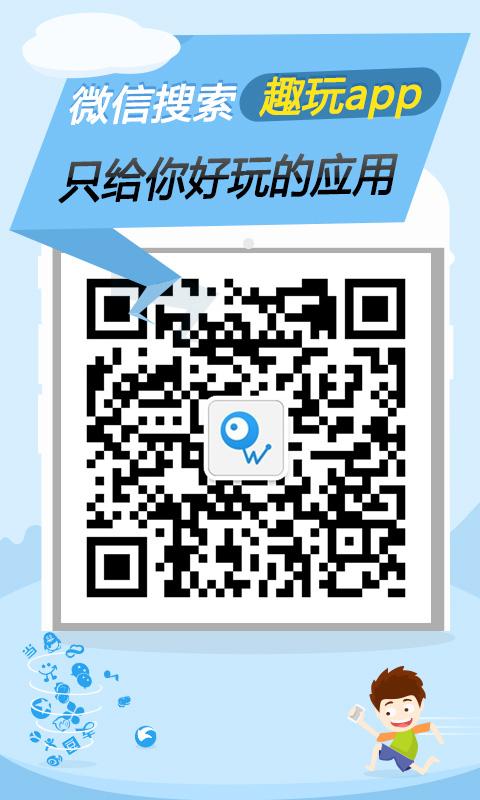 2345王牌手机助手 v7.3 最新安卓版 3