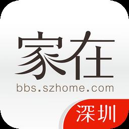 家在深圳论坛