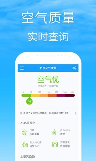 2345天气王 v7.1 官方安卓版1