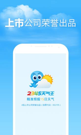 2345天气王 v7.1 官方安卓版3