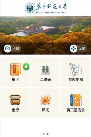 i华大手机客户端 v1.2.0 安卓版_华中师范大学app2