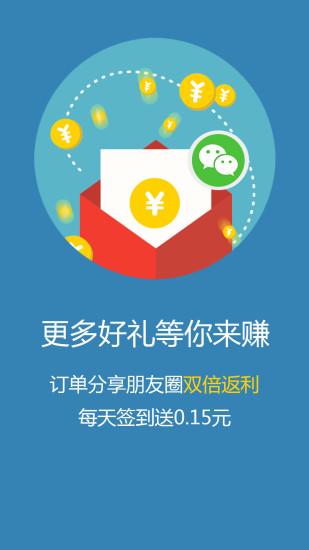 折买返利 v8.1.3 安卓版 2