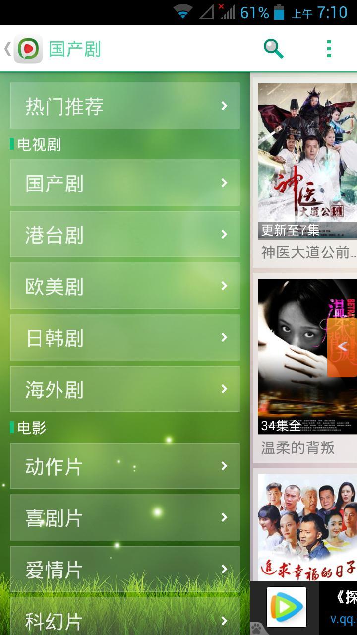 西瓜影音app v5.2.1官方安卓版 2