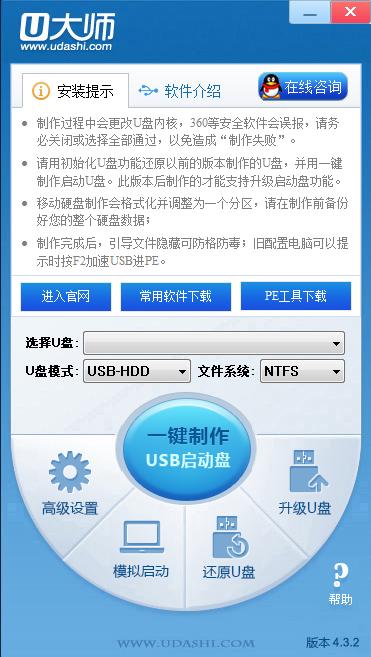 U大师U盘启动盘制作工具 v4.4.3.0 中文专业版 0