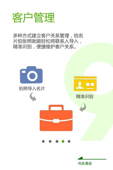 业务笔记个人版 v1.0.1.4 安卓版 2