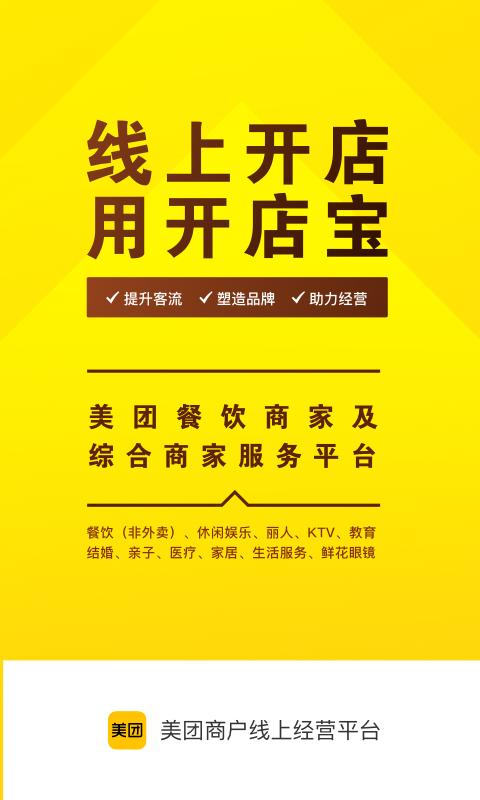 美�F�_店��商家手�C版 v9.6.2 安卓版 3