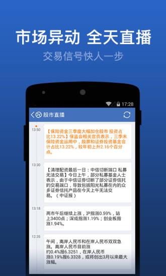 雪球网手机版 v12.44 官方安卓版 0