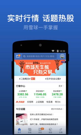 雪球网手机版 v12.44 官方安卓版 3