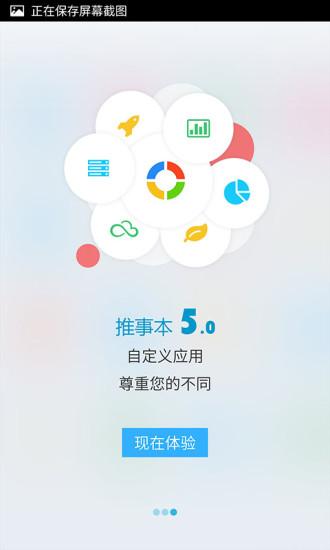 推事本企业版 v6.0.7 安卓版 0