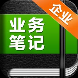 业务笔记企业版手机版