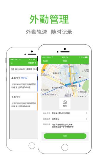 业务笔记企业版手机版 v1.2.5.1 安卓版 2