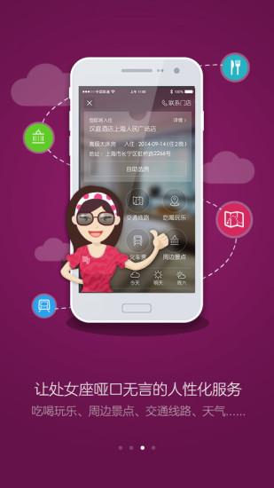 华住酒店集团官网app v7.7 安卓版1