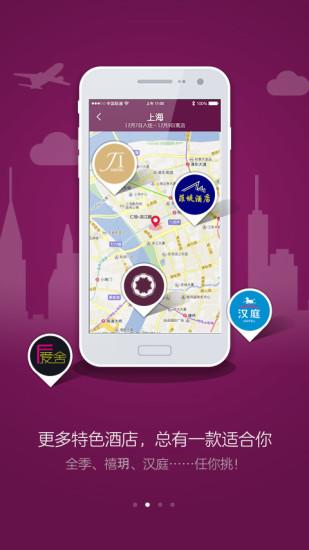 华住酒店集团官网app v7.7 安卓版0