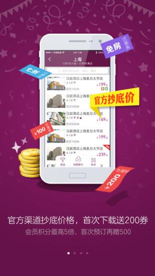 华住酒店集团官网app v7.7 安卓版3